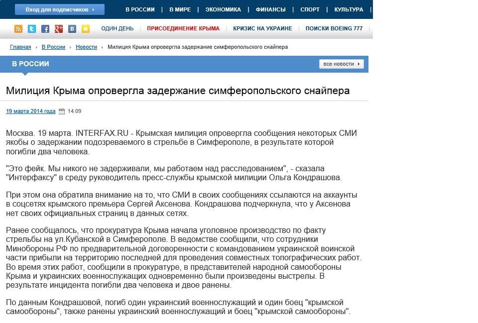 Милиция Крыма