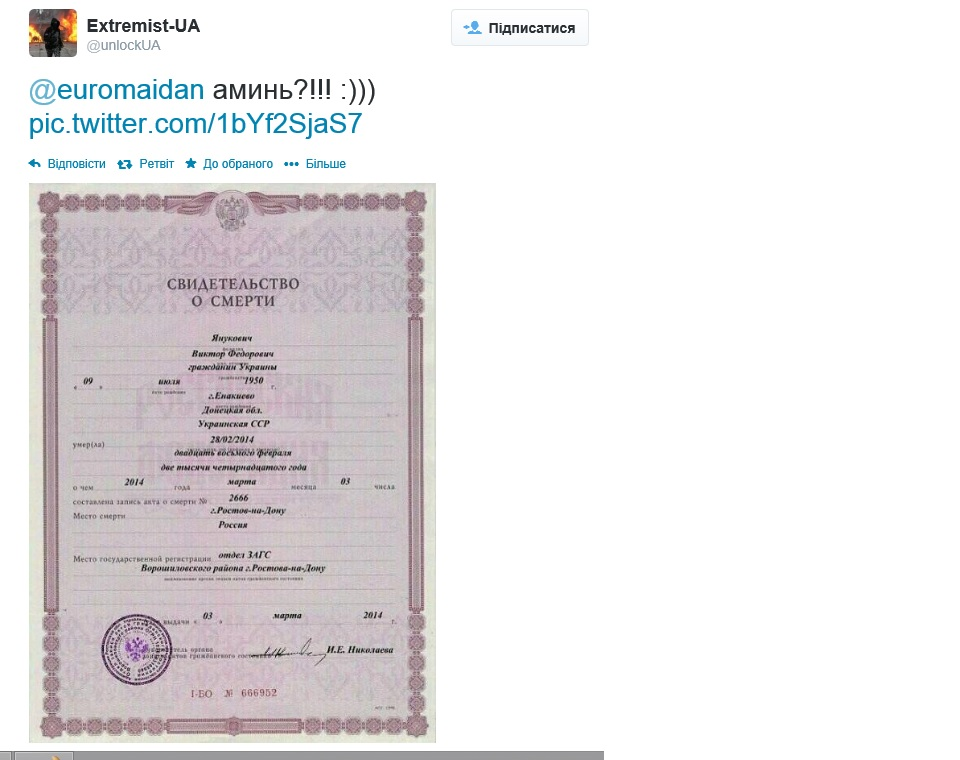 The Death Certificate Of Viktor Yanukovych Appeared To Be Fake