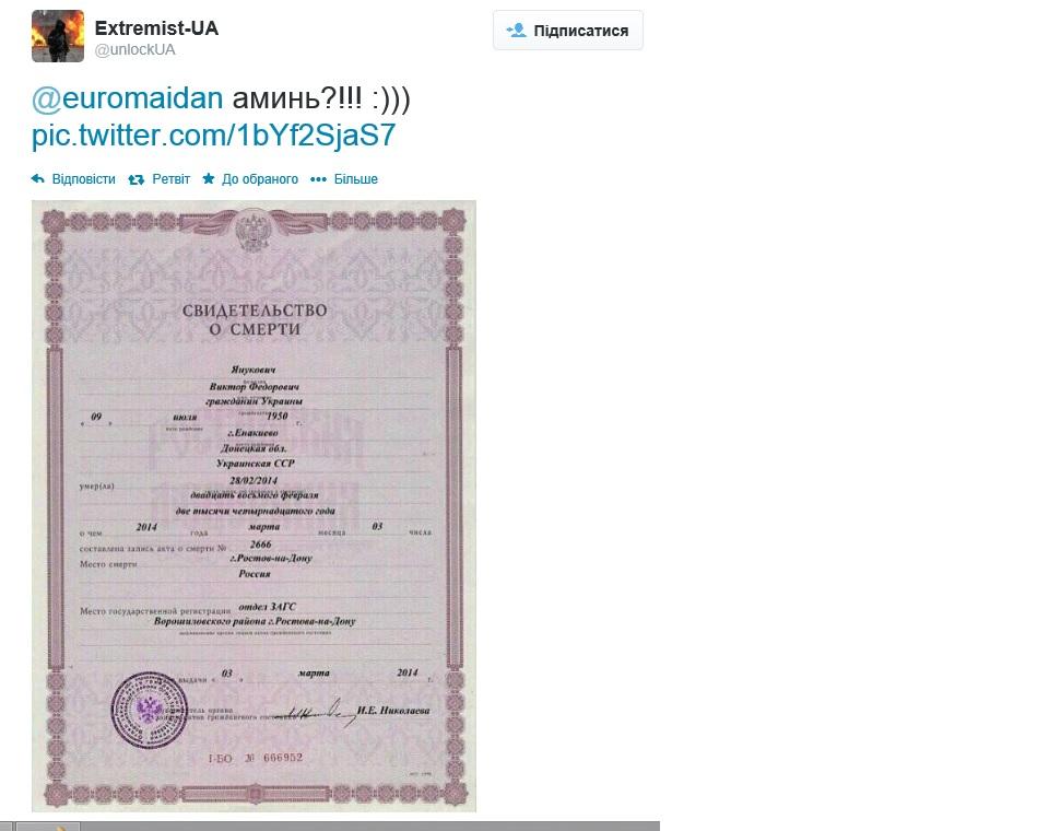 Твітер_Янукович