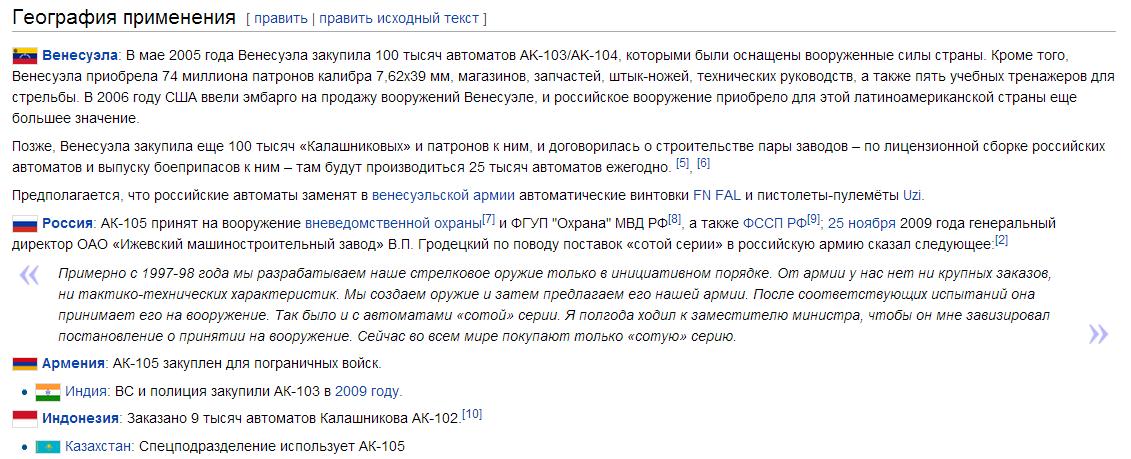 ak-wiki