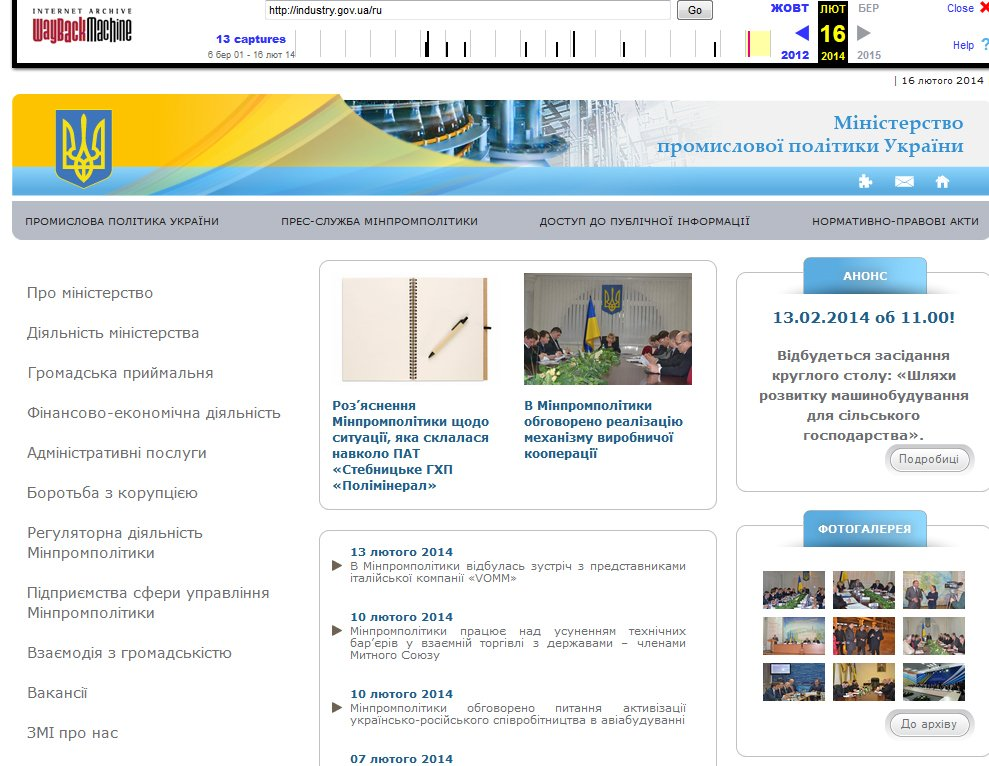 минпром2