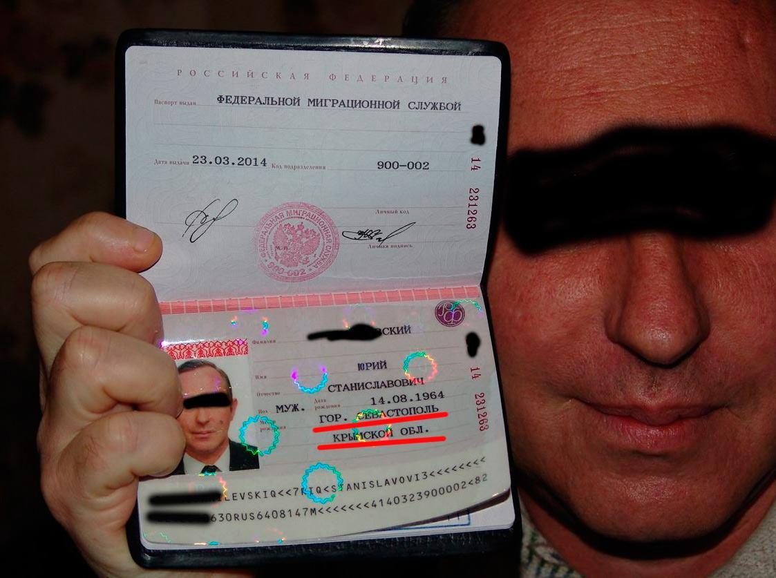 паспорт крым2