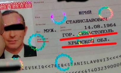 паспорт крым3