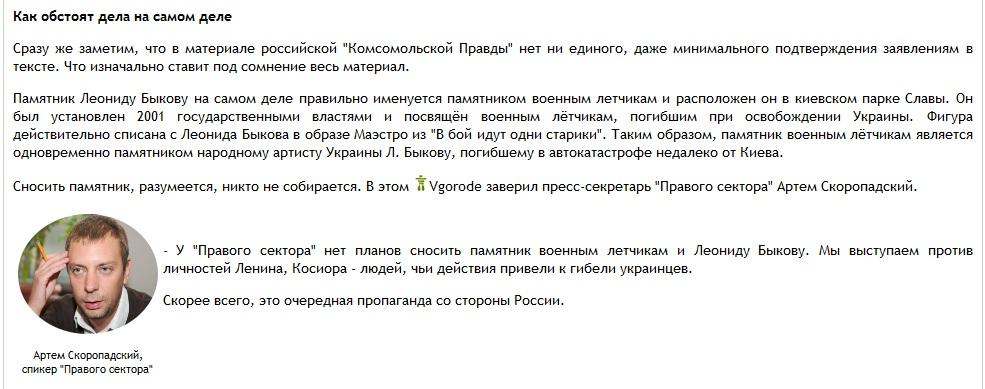 Скоропадский