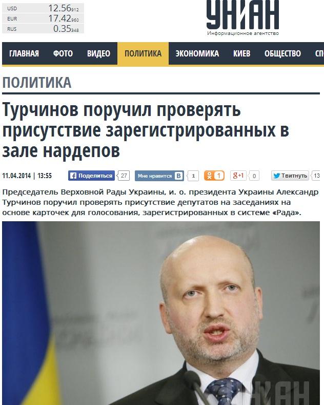 Турчинов_УНИАН