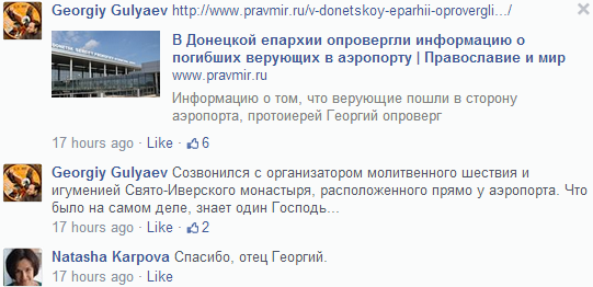 Скриншот дискуссии на facebook-странице о. Георгия Гуляева