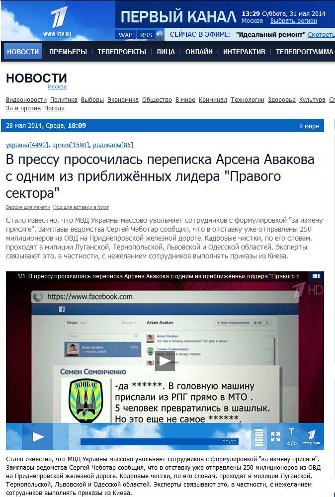 Скриншот сайта Первого канала