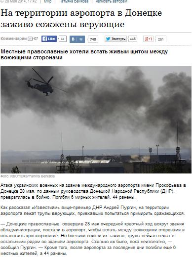 Скриншот сайта pravmir.ru