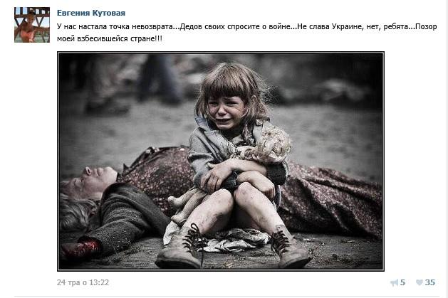 Девочка_Донбасс