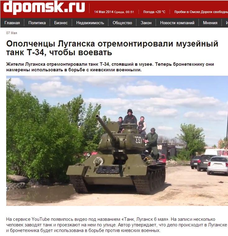 Танк_ополченцы