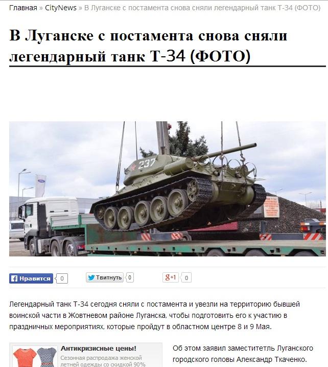 Танк_сняли с постамента