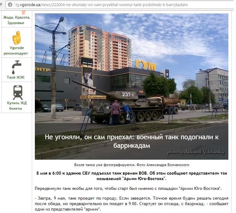 Танк_вгороде