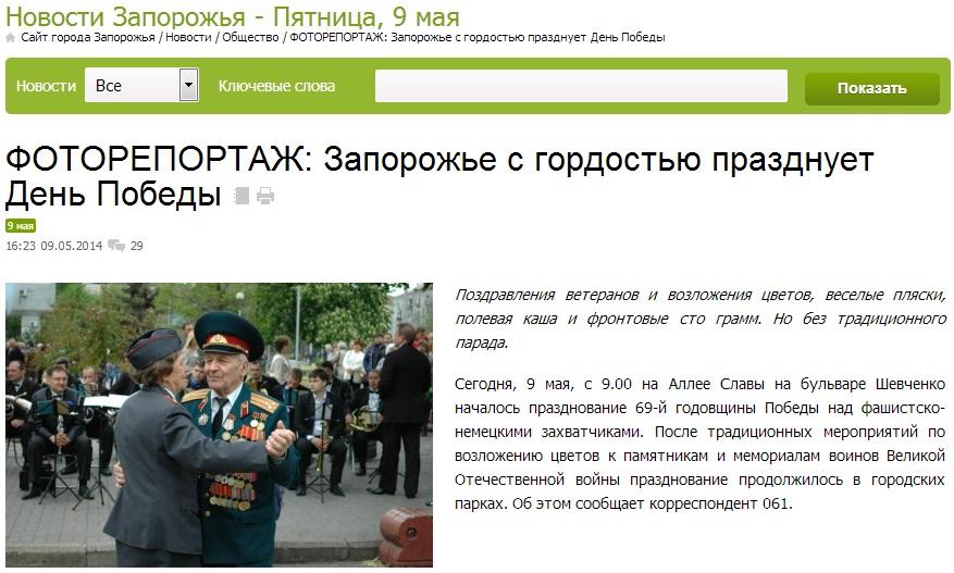 Запорожье_сайт