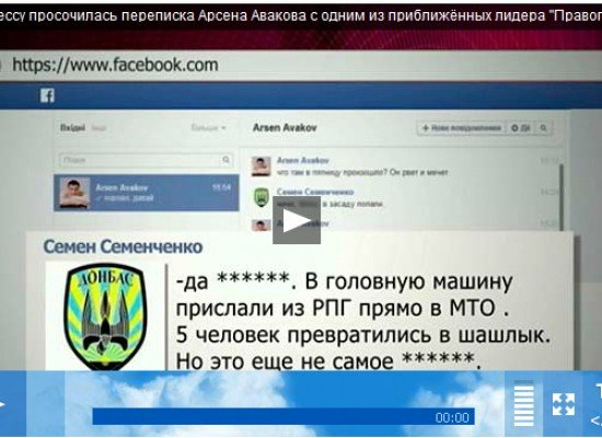 "Lies: Commander of ""Donbass"" Squadron Informed Avakov about the Shooting of his Own Soldiers"