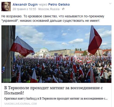 Скриншот записи Дугина в Facebook