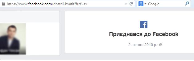 Скриншот части страницы Семенченко