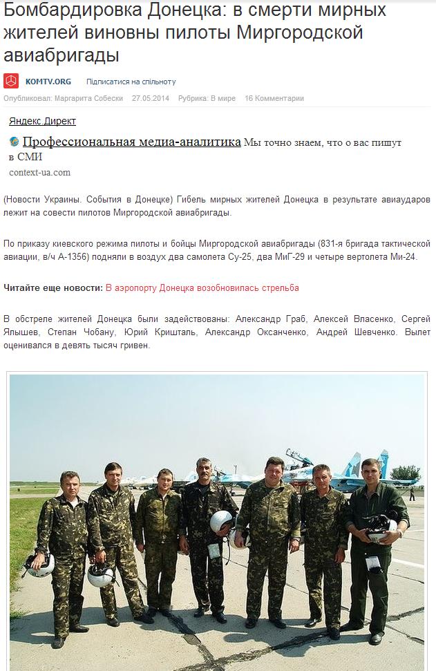Скриншот сайта komtv.org