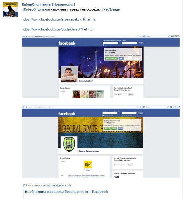 "Скриншот поста ""киберополчения"""