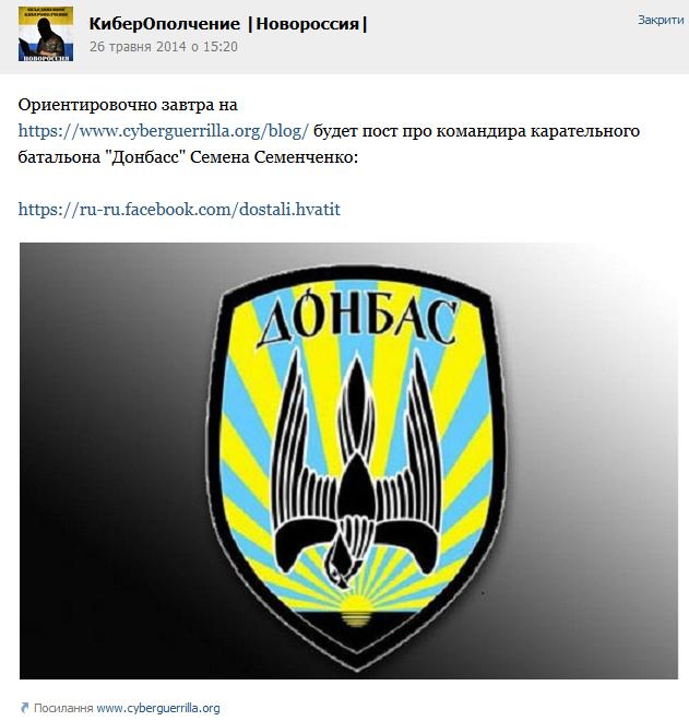 Анонс поста про Семенченко