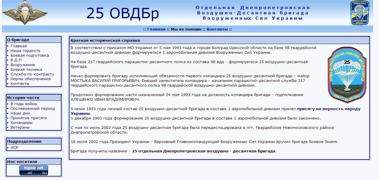 25ovdbr.desant.com.ua website screenshot