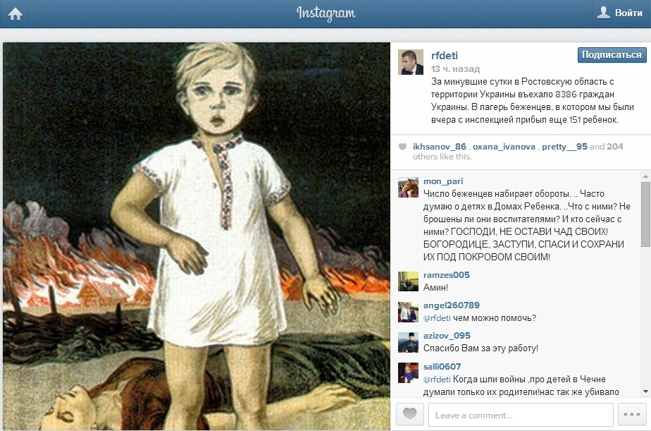 Скриншот соц.сети Instagram