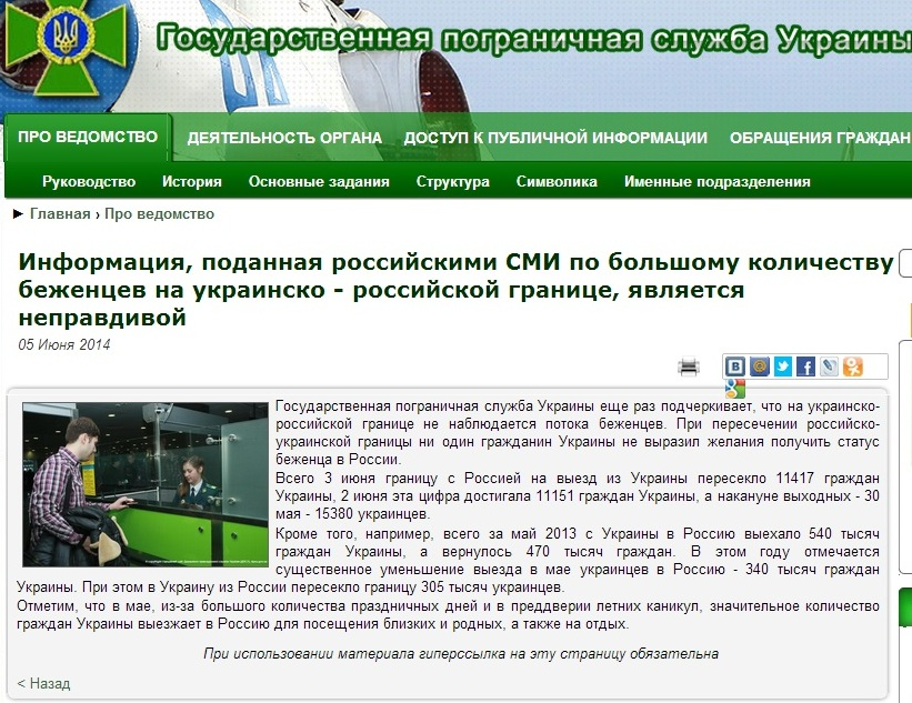 Screenshot of website dpsu.gov.ua