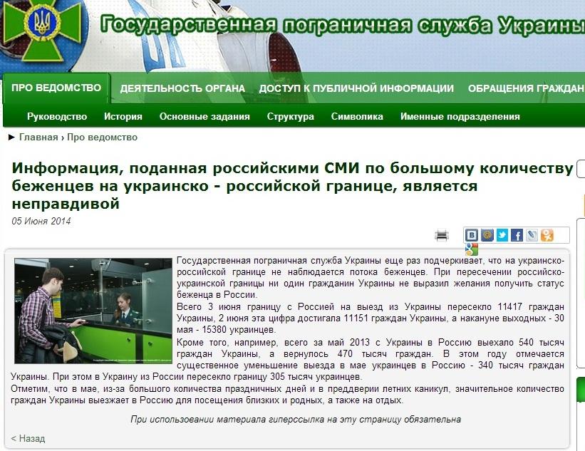 Скриншот сайта dpsu.gov.ua