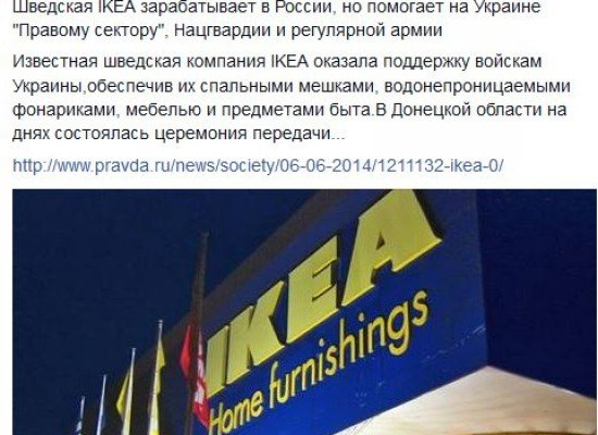 IKEA Refuted the Information About its Support of the «Right Sector» and National Guard in Donetsk