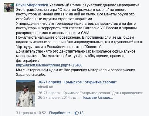Скриншот страницы с комментарием к записи Романа Бочкалы в Фейсбуке