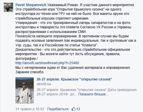 Screenshot of Roman Bochkala's Facebook page
