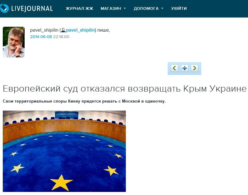 Скриншот ЖЖ Павла Шипилина