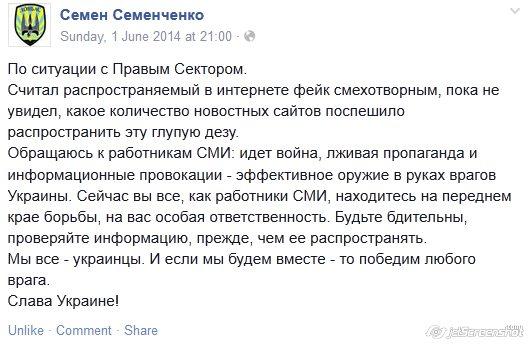 Скриншот страницы Семена Семенченко