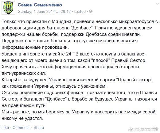 Скриншот facebook-страницы Семена Семенченко