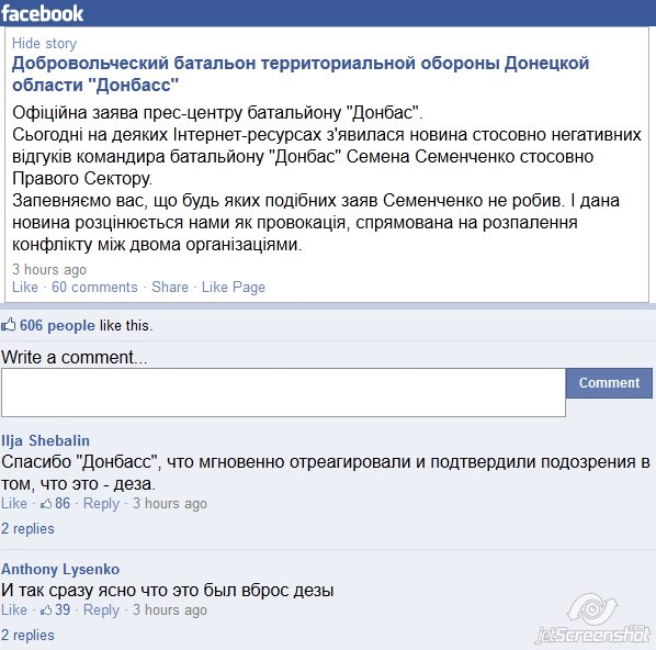 """Скриншот facebook-страницы пресс-центра батальона """"Донбасс"""""""