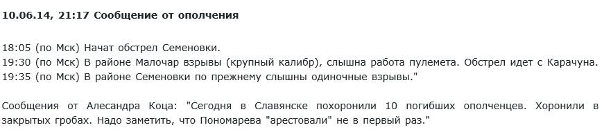 Скриншот сайт voicesevas.ru