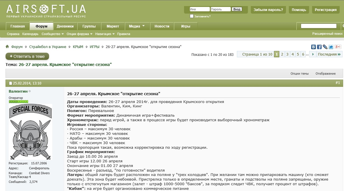 Screenshot of the webpage of the forum of Airsoft Federation of Ukraine