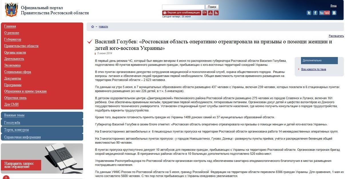 Скриншот сайта donland.ru