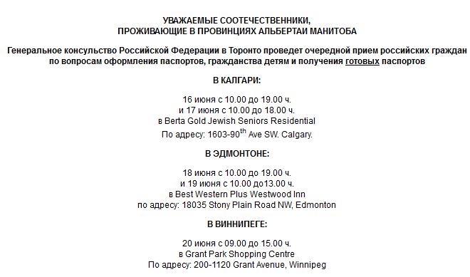 Скриншот сайта toronto.mid.ru