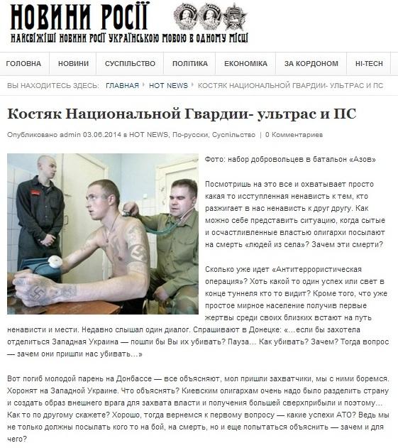 Скриншот сайта novini-rosii