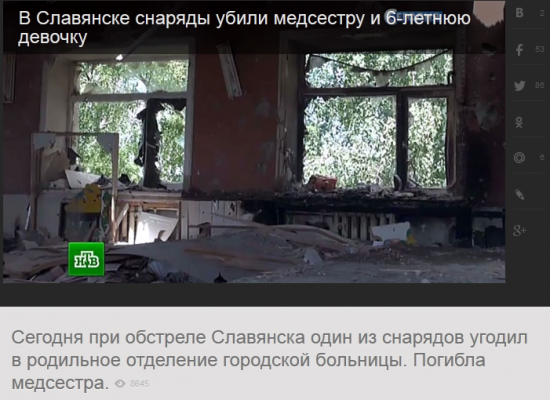 Fake Picture of a Destroyed Hospital in Sloviansk Presented by NTV