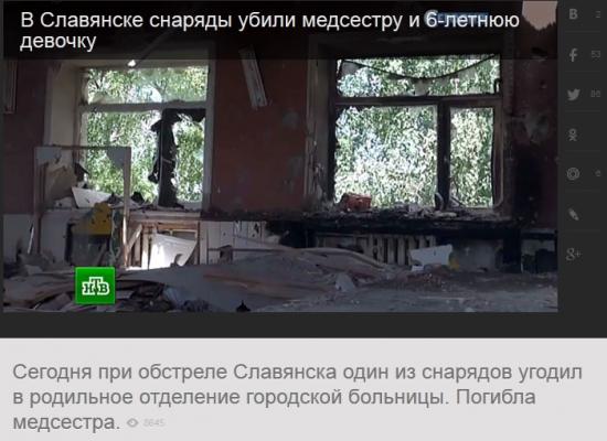 НТВ показал фейковое фото разрушенной больницы в Славянске
