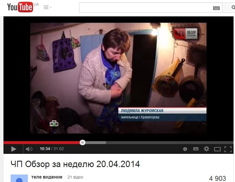 Screenshot of NTV story