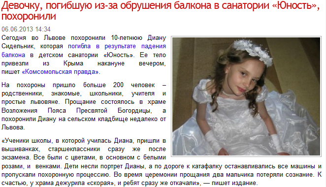 Скриншот сайта investigator.org.ua