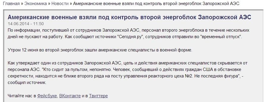 Скриншот сайта segodnia.ru