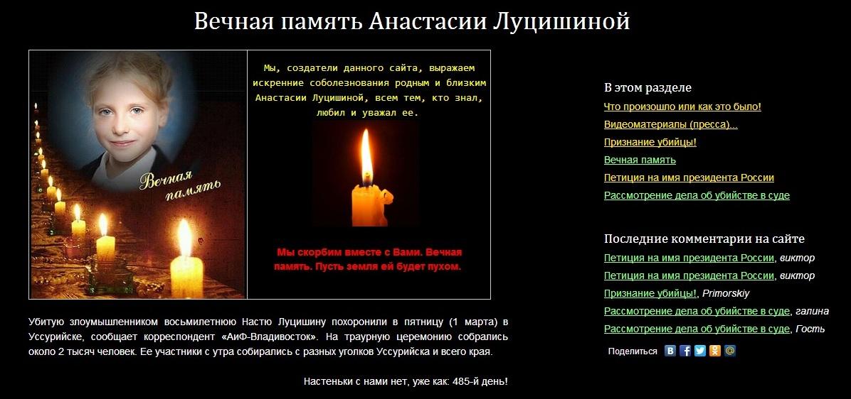 Скриншот сайта анастасия-луцишина.рф