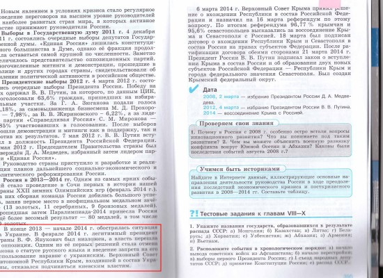 Russian Grade 9 History Textbook Modified to Include Lies about Ukrainian Abolishment of Language Laws