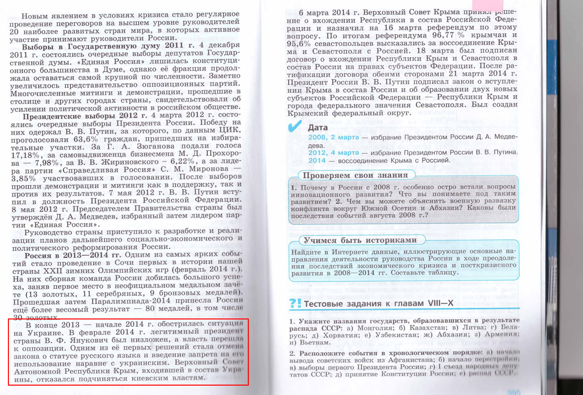 Scan of the textbook. Source: Lenta.ru