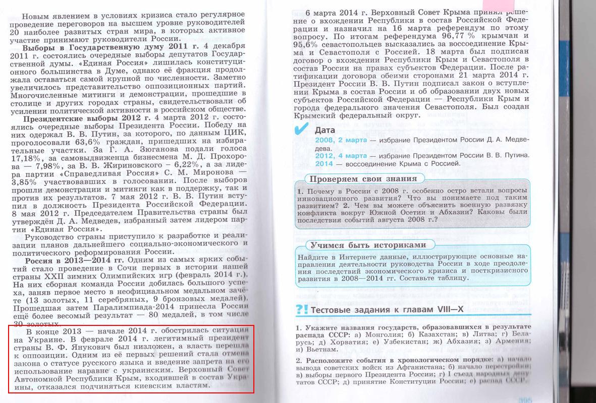 Скан учебника. Источник: Lenta.ru