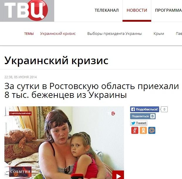 Скриншот сайта tvc.ru