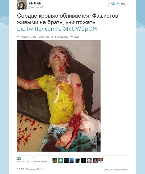 Скриншот соц.сети Twitter